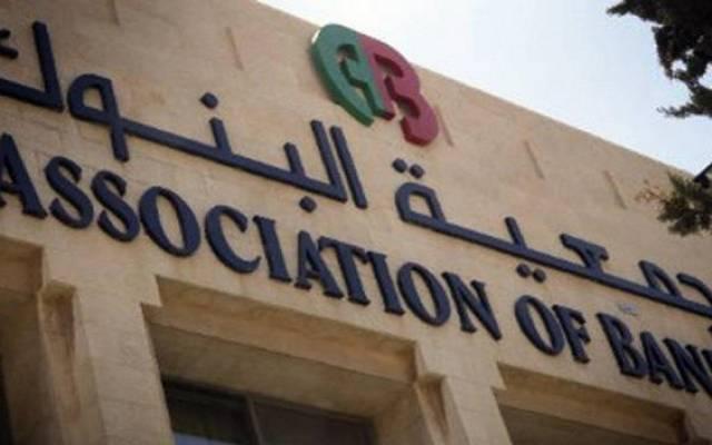 جمعية البنوك في الأردن