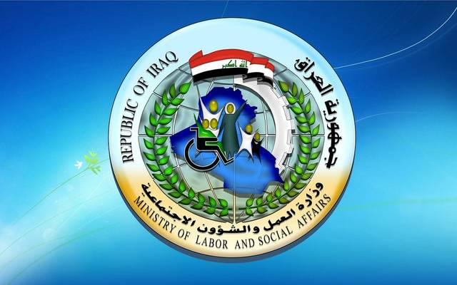 وزارة العمل والشؤون الاجتماعية في العراق - لوجو