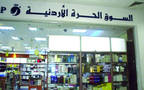 أحد فروع الأسواق الحرة الأردنية