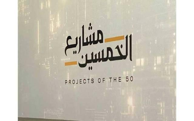 """فيديوجرافيك .. تعرف على الحزمة الأولى من مشاريع """"الخمسين"""" في الإمارات"""