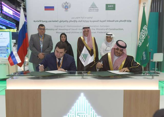 اتفاقية سعودية روسية لدعم الاستثمار في البناء وتطوير المدن