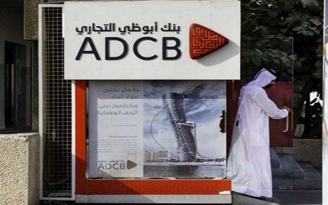 إخطار من بنوك أبوظبي التجاري والاتحاد والهلال..بشأن وحدات الصراف الآلي