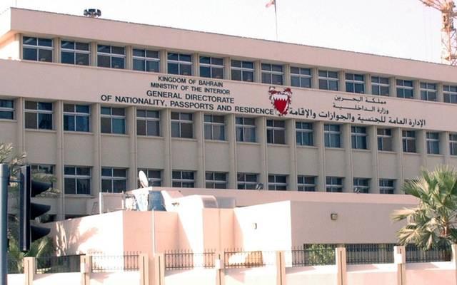 الإدارة العامة للجنسية والجوازات والإقامة في البحرين