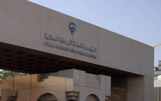 مقر المؤسسة العامة للرعاية السكنية في الكويت