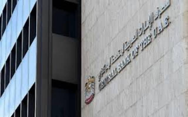 مقر المركزي الإماراتي، الصورة أرشيفية