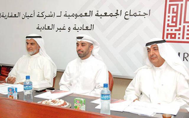 اجتماع سابق لشركة أعيان العقارية الكويتية
