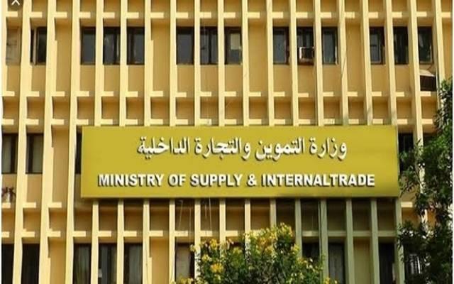 وزارة التموين والتجارة الداخلية في مصر