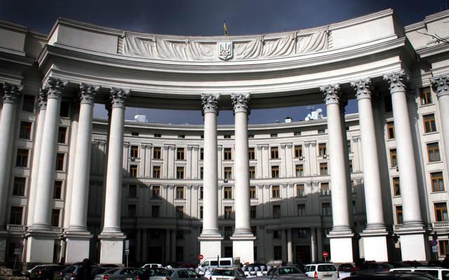 وزارة الخارجية الأوكرانية