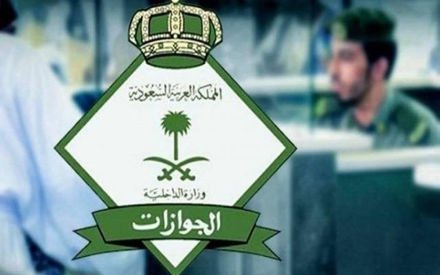 الجوازات السعودية ـ أرشيفية