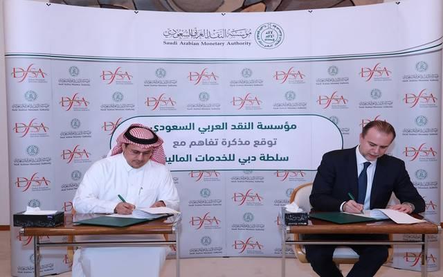 توقيع مؤسسة النقد العربي السعودي مذكرة تعاون مع سلطة دبي للخدمات المالية