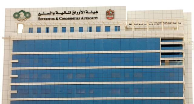 أحد مقار هيئة الأوراق المالية والسلع الإماراتية
