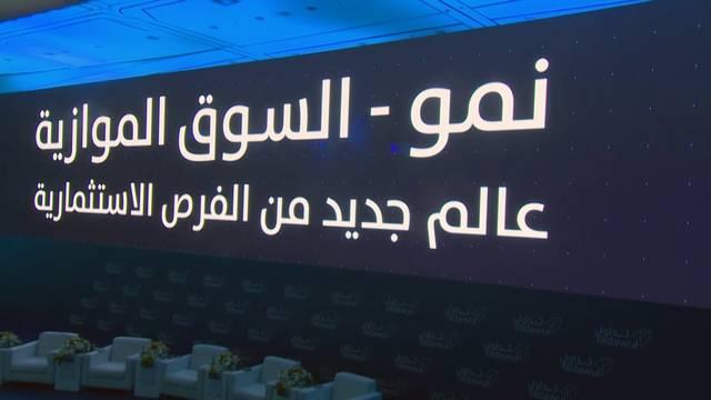 السوق الموازي السعودي - نمو