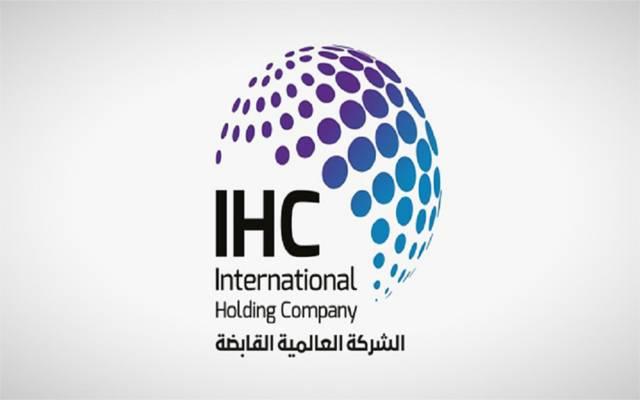 شعار شركة العالمية القابضة