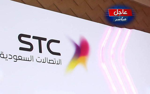 شعار شركة الاتصالات السعودية