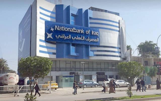 أحد فروع المصرف الأهلي العراقي