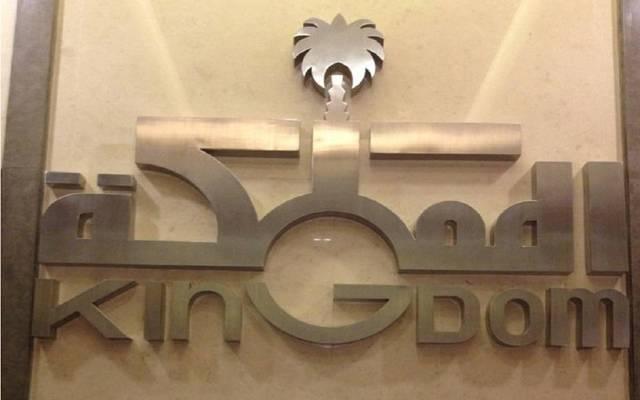 شعار شركة المملكة القابضة