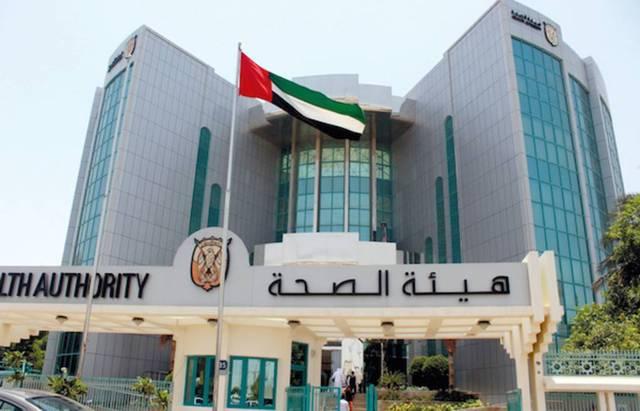 دائرة الصحة في أبوظبي