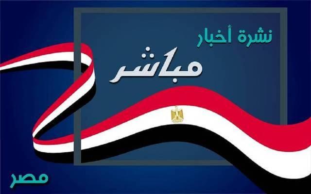 نشرة مباشر مصر