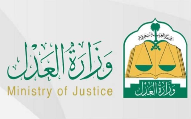 وزارة العدل السعودية ـ أرشيفية