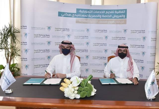 """العقاري السعودي يوقع اتفاقية مع """"الأهلي"""" لتقديم خدمات تمويلية لمستفيدي """"سكني"""""""
