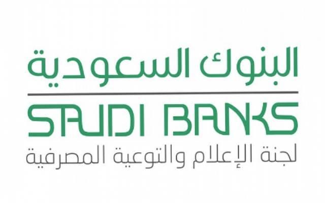 البنوك السعودية: تمكين موقوفي الخدمات سحب 67% من الراتب