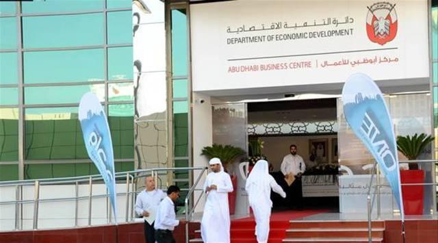 مقر  دائرة التنمية الاقتصادية في أبوظبي