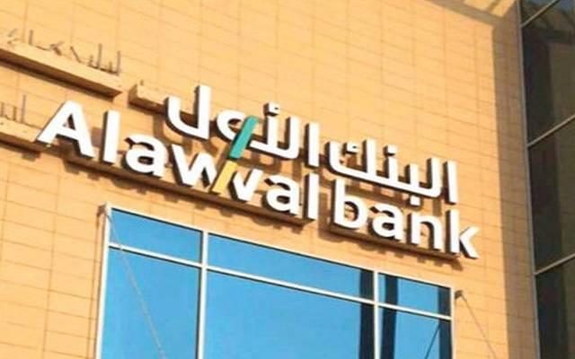 Alawwal Bank to redeem SAR2.5bn sukuk