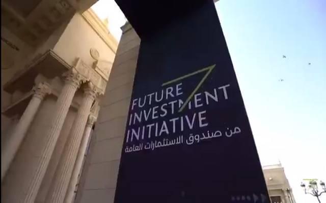 استعدادات صندوق الاستثمارات العامة لمبادرة مستقبل الاستثمار بالسعودية- أرشيفية