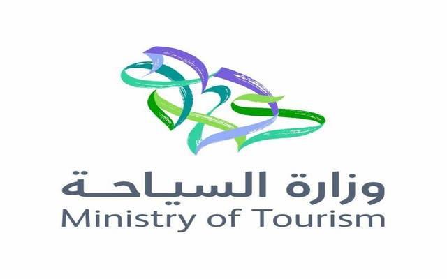وزارة السياحة السعودية