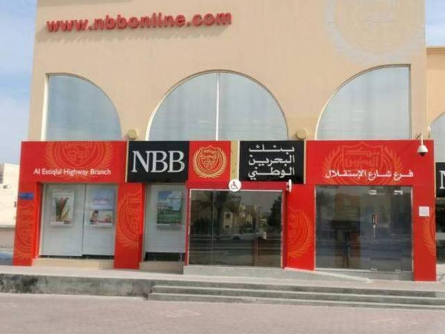 إحدي فروع بنك البحرين الوطني