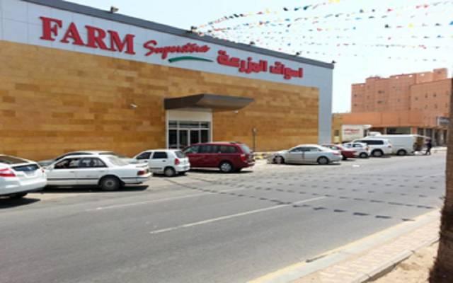 الشركة السعودية للتسويق (أسواق المزرعة)