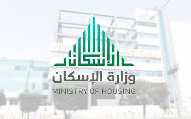 وزارة الإسكان السعودية