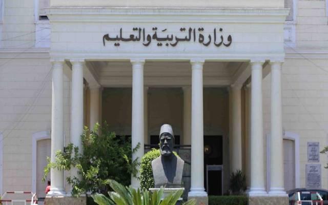 وزارة التربية والتعليم بمصر