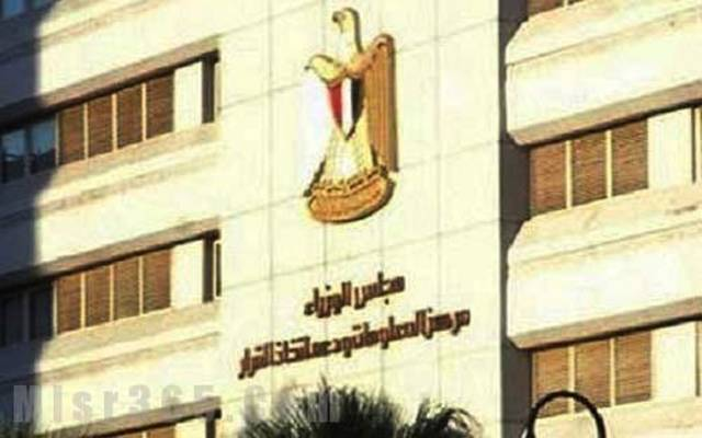"""""""الوزراء المصري"""" ينفي طرح 30 محمية طبيعية على القطاع الخاص"""