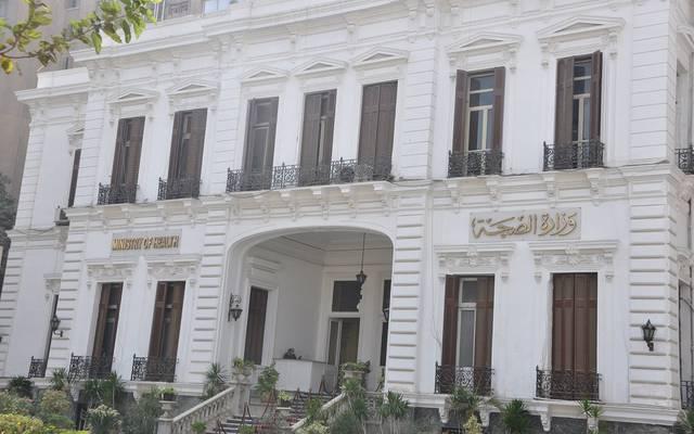 مقر وزارة الصحة بمصر