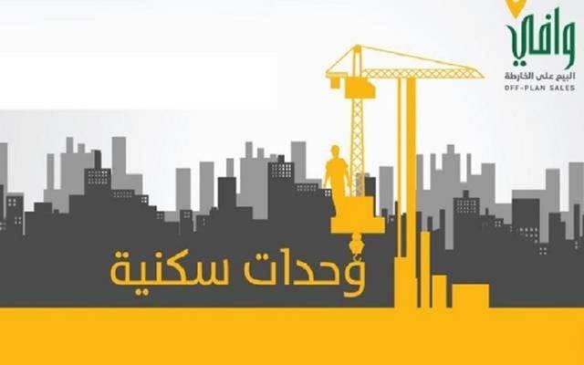 """""""وافي"""" يُصدر رخصاً لبيع 17 ألف وحدة عقارية على الخارطة في السعودية خلال 3 أشهر"""