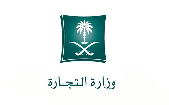 وزارة التجارة السعودية ـ لوجو