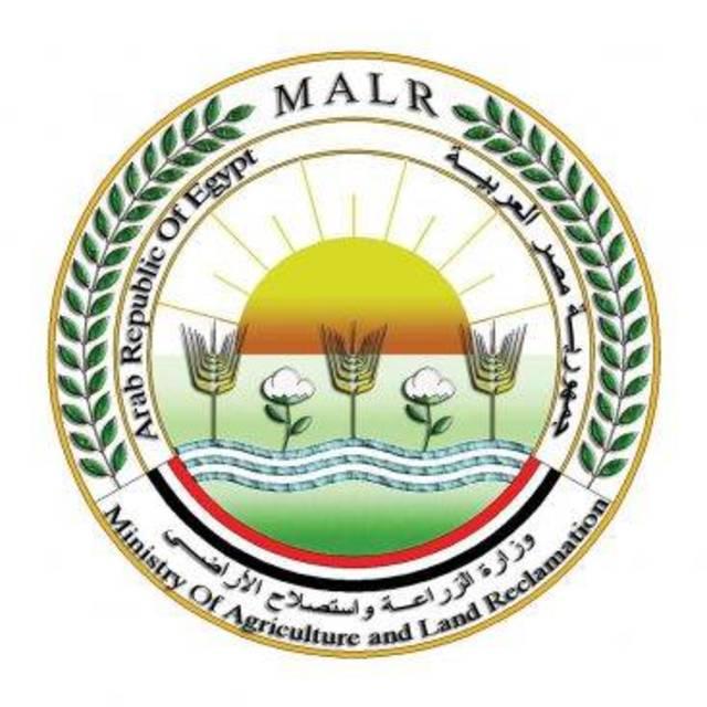 وزارة الزراعة واستصلاح الأراضي بمصر