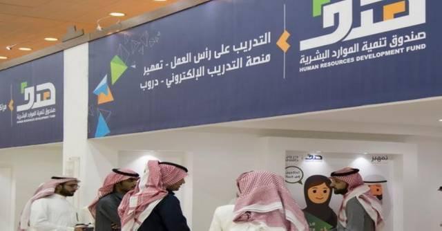 صندوق تنمية الموارد البشرية السعودية