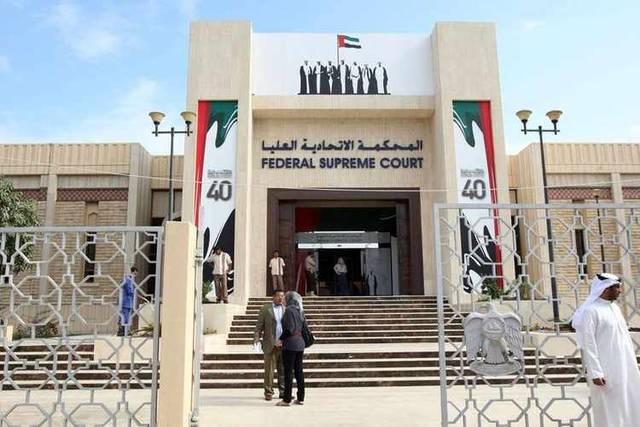 المحكمة الاتحادية العليا في عجمان