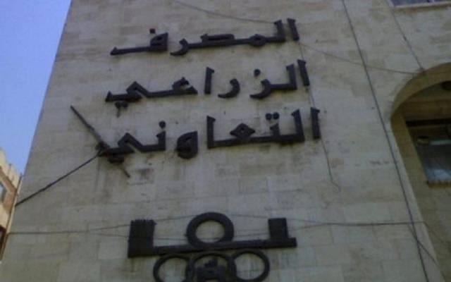المصرف الزراعي في العراق