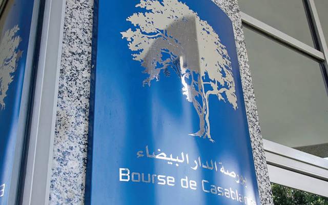 بورصة الدار البيضاء تُغلق على ارتفاع