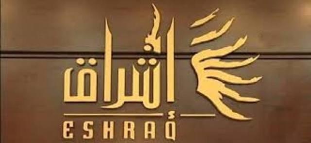 شعار شركة إشراق للاستثمار