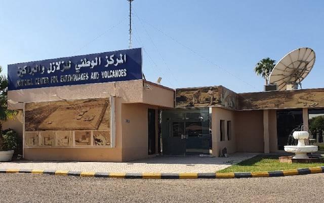 مقر تابع للمركز الوطني للزلازل والبراكين بالسعودية