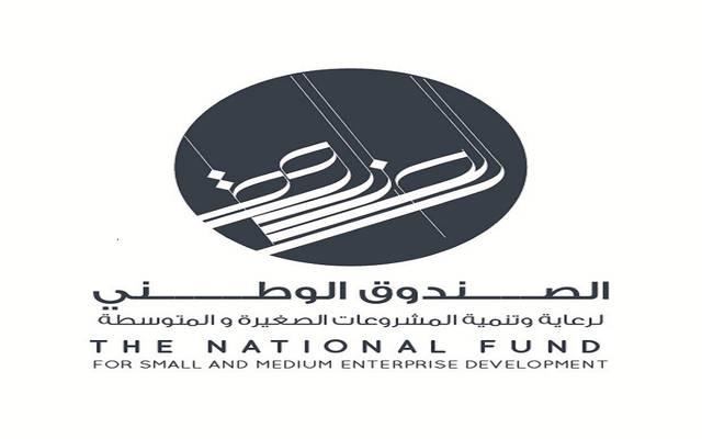 الصندوق الوطني
