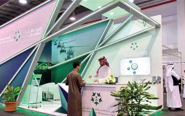 مقر تابع للهيئة العامة للصناعات العسكرية بالسعودية