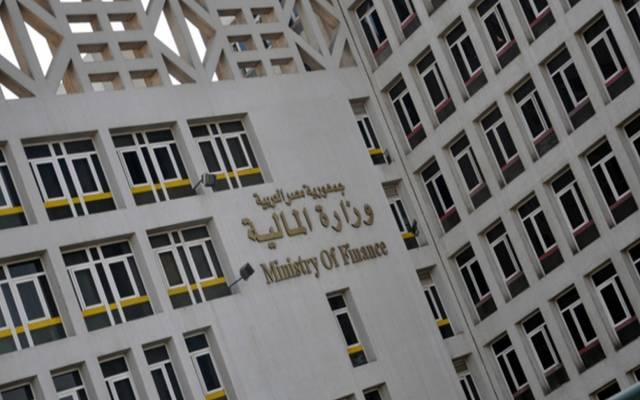 وزارة المالية المصري