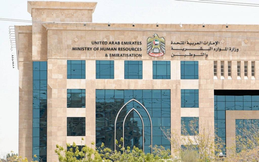 ما هي التحديات التي تواجه الإماراتيين الباحثين عن عمل ؟