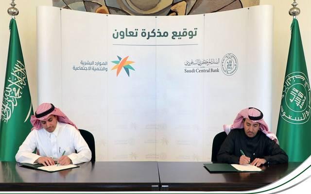 """جانب من توقيع البنك المركزي السعودي """"ساما"""" ووزارة الموارد البشرية والتنمية الاجتماعية مذكرة التعاون"""