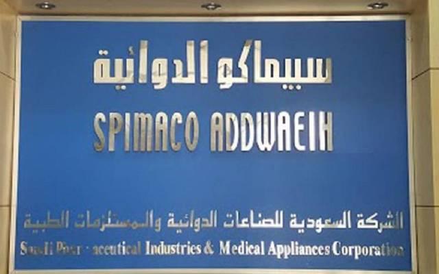 """من داخل مقر تابع للشركة السعودية للصناعات الدوائية والمستلزمات الطبية """"الدوائية"""""""
